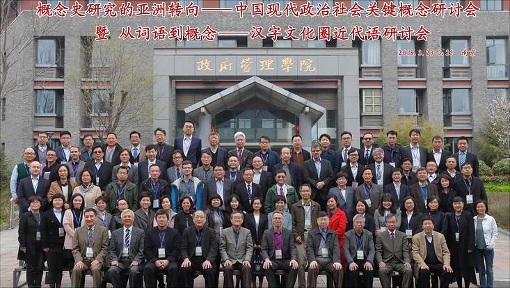 conference nanjing